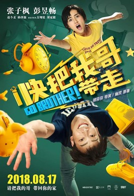 فيلم Go Brother 2018 مترجم