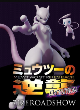 مشاهدة فيلم Pokemon the Movie Mewtwo Strikes Back Evolution 2020 مترجم