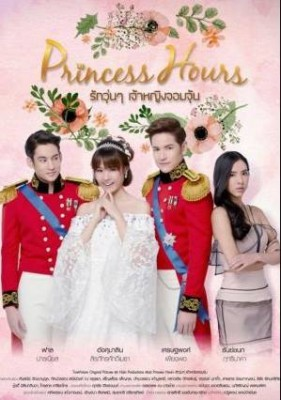 مسلسل Princess Hours