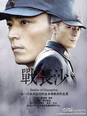 مسلسل Battle of Changsha