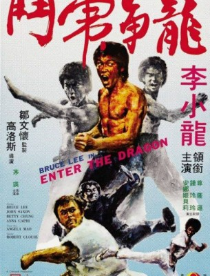 فيلم Enter the Dragon كامل مترجم