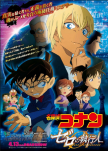 مشاهدة فيلم Detective Conan Movie 22 Zero The Enforcer 2018 مترجم