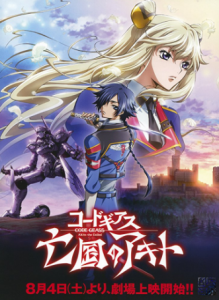 مشاهدة فيلم Code Geass Akito the Exiled The Wyvern Arrives 2012 مترجم