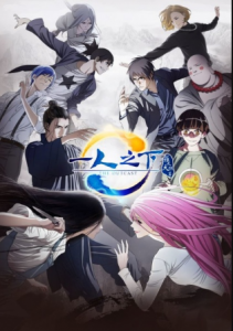 انمي Hitori no Shita: The Outcast 2nd Season