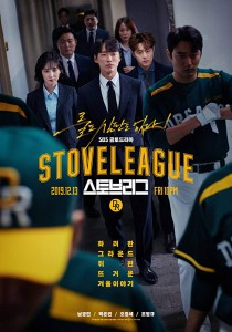 مسلسل Stove League