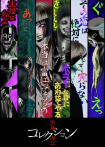 انمي Ito Junji: Collection