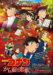 مشاهدة فيلم Detective Conan Movie 21 The Crimson Love Letter مترجم