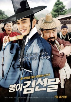 فيلم Seondal The Man Who Sells the River مترجم