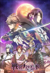 انمي Sengoku Night Blood