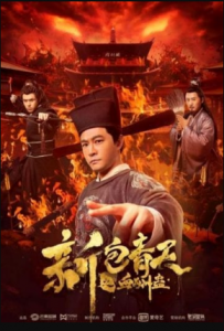 مشاهدة فيلم New Justice Bao The Blood Reward 2019 مترجم
