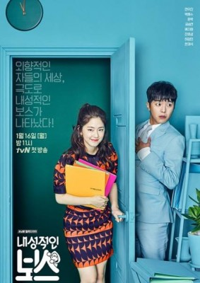 مسلسل Introverted Boss
