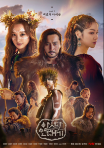 مسلسل Arthdal Chronicles
