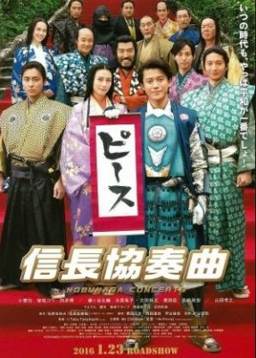 فيلم Nobunaga Concerto The Movie كامل