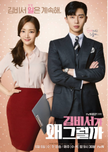 مسلسل Whats Wrong With Secretary Kim