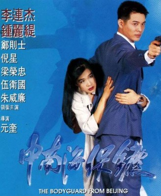 فيلم The Bodyguard from Beijing كامل مترجم