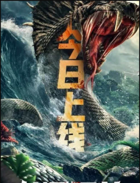 فيلم Dragon Pond Monster 2020 مترجم