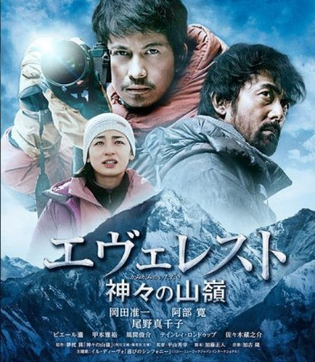 مشاهدة فيلم Everest The Summit of the Gods 2016 كامل