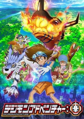 انمي Digimon Adventure مترجم
