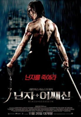 فيلم Ninja Assassin كامل