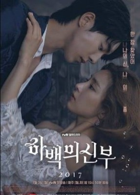 مسلسل Bride of the Water God