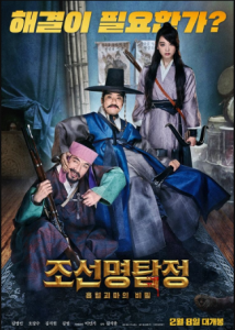 مشاهدة فيلم Detective K Secret of the Living Dead 2018 مترجم