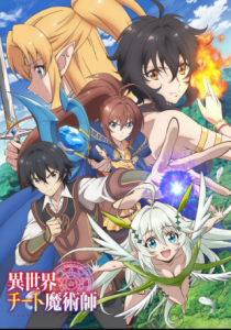 انمي Isekai Cheat Magician