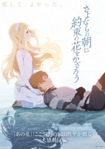 مشاهدة فيلم Maquia When the Promised Flower Blooms 2018 مترجم