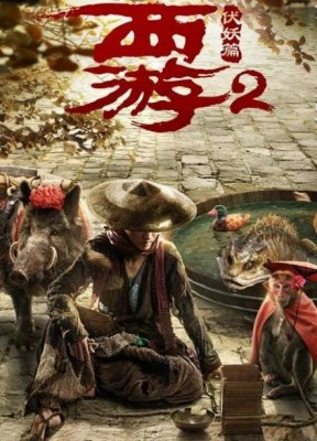 مشاهدة فيلم Journey To The West The Demons Strike Back 2017 مترجم