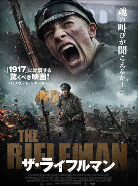 فيلم The Rifleman 2019 مترجم