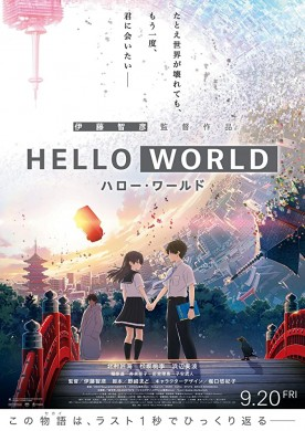 فيلم Hello World 2019 مترجم