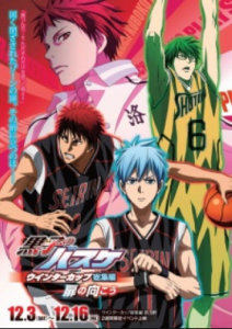 مشاهدة فيلم Kuroko no Basket Movie 3 Winter Cup 2016 مترجم