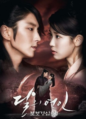 مسلسل Moon Lovers – Scarlet Heart: Ryeo