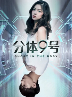 فيلم Ghost in the Body 2018 مترجم