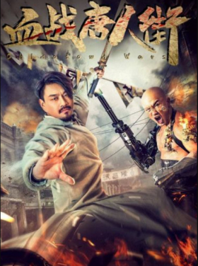 فيلم Wars in Chinatown 2020 مترجم
