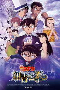 مشاهدة فيلم Detective Conan The Fist of Blue Sapphire 2019 مترجم