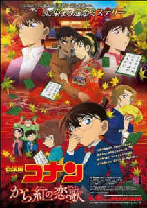 مشاهدة فيلم Detective Conan Movie 21 The Crimson Love Letter 2017 مترجم