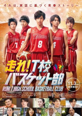 فيلم Run T High School Basketball Club 2018 مترجم