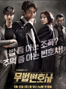 مسلسل Lawless Lawyer