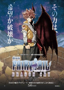 مشاهدة فيلم Fairy Tail Movie 2 Dragon Cry Movie مترجم