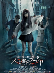 مشاهدة فيلم Haunted Dormitory White Paper Girl 2017 مترجم