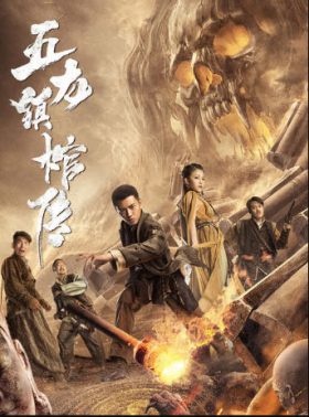 فيلم Tale of the Wulong Town 2020 مترجم