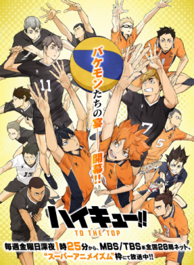 انمي Haikyuu To the Top 2nd Season مترجم
