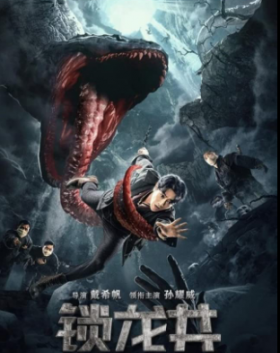 فيلم The Dragon Hunting Well 2020 مترجم