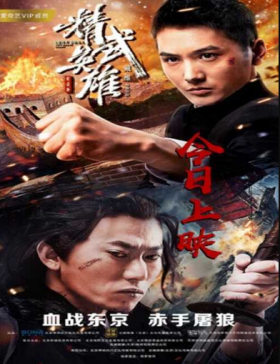 فيلم Fist of Legend 2019 مترجم