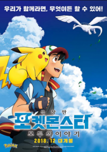 مشاهدة فيلم Pokemon the Movie The Power of Us 2018 مترجم