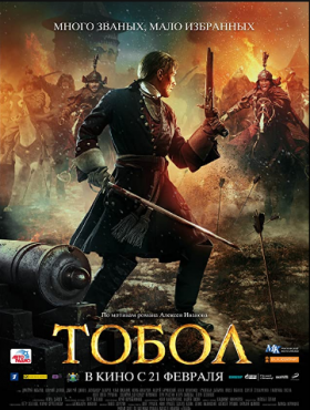 فيلم The Conquest of Siberia 2019 مترجم