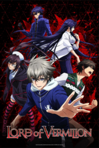 انمي Lord of Vermilion Guren no Ou