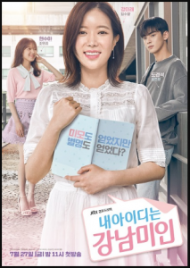مسلسل My ID Is Gangnam Beauty