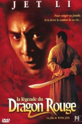 فيلم Legend of the Red Dragon كامل مترجم