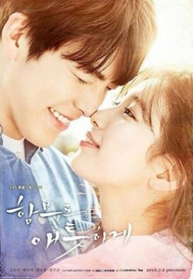 مسلسل uncontrollably fond